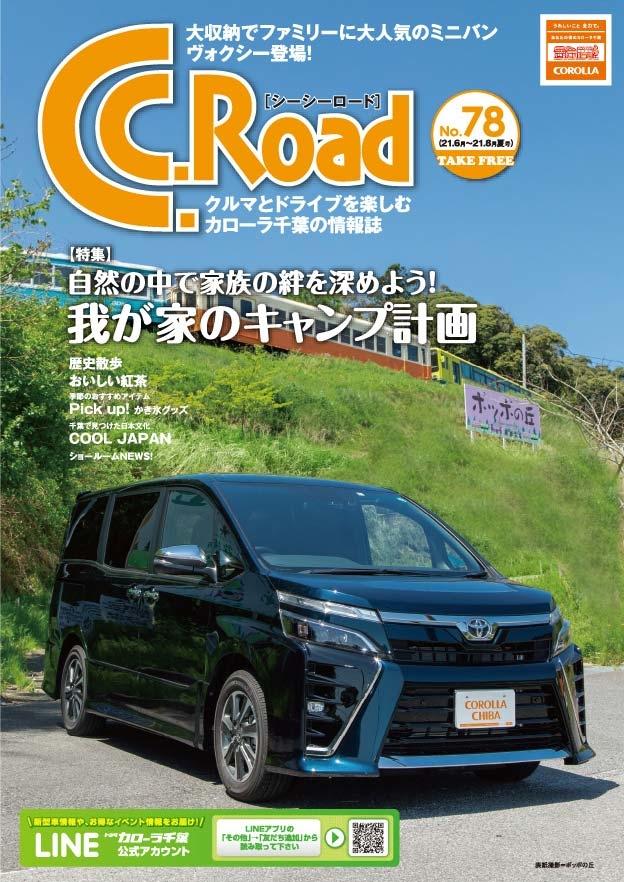 トヨタカローラ千葉「C.C.Road No.78」2021年夏号