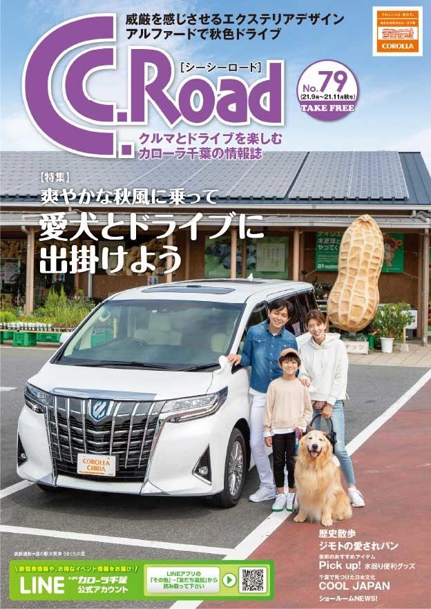トヨタカローラ千葉「C.C.Road No.79」2021年秋号