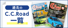 トヨタカローラ千葉C.C.Roadの過去アーカイブページ