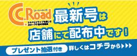 トヨタカローラ千葉C.C.Roadの最新号詳細ページ