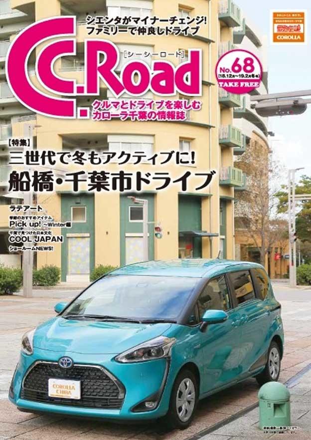 トヨタカローラ千葉「C.C.Road No.68」2018〜2019年冬号