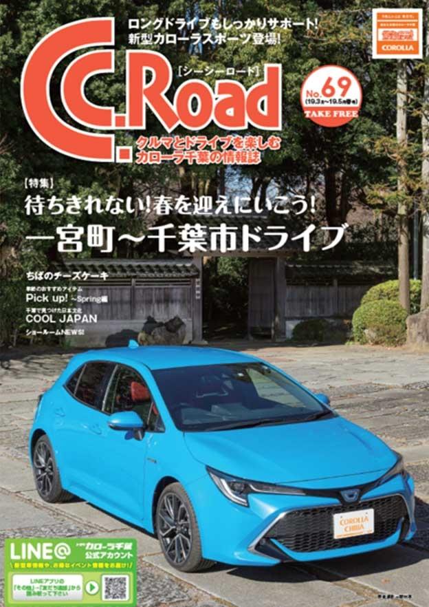 トヨタカローラ千葉「C.C.Road No.69」2019年春号