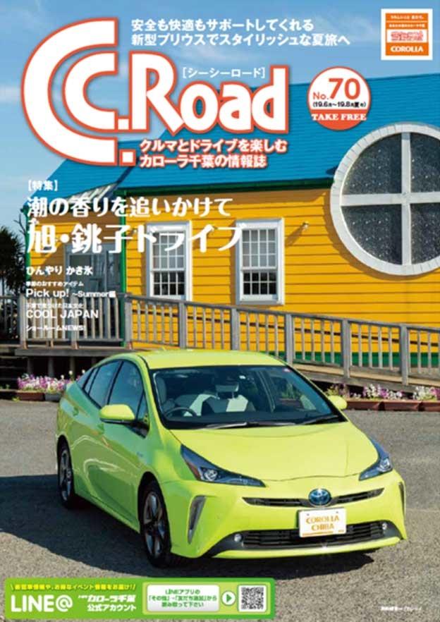 トヨタカローラ千葉「C.C.Road No.70」2019年夏号