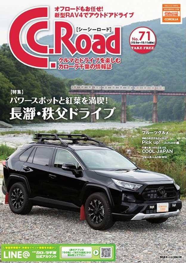 トヨタカローラ千葉「C.C.Road No.71」2019年秋号
