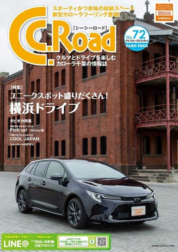 トヨタカローラ千葉「C.C.Road No.72」2019〜2020年冬号