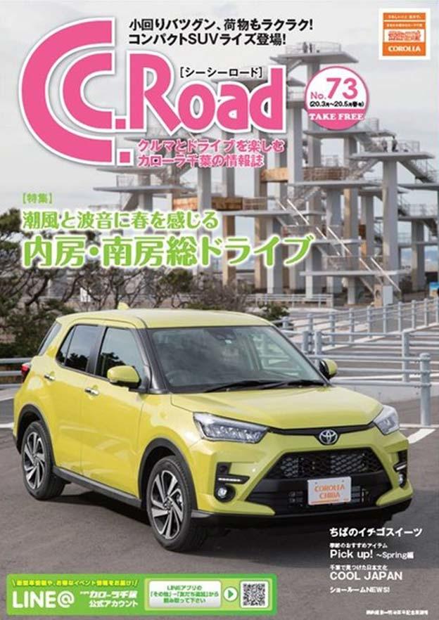 トヨタカローラ千葉「C.C.Road No.73」2020年春号