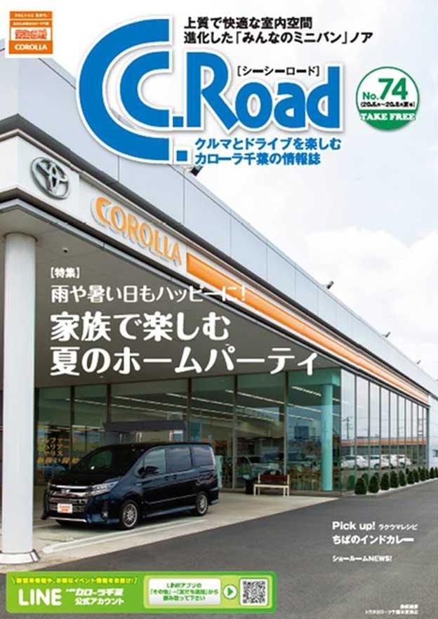 トヨタカローラ千葉「C.C.Road No.74」2020年夏号