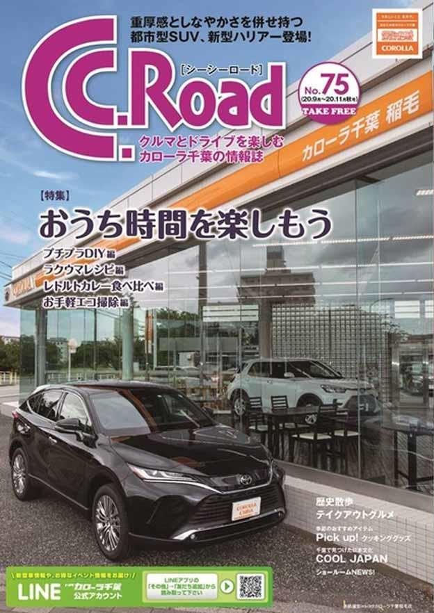 トヨタカローラ千葉「C.C.Road No.75」2020年秋号