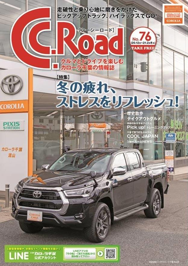 トヨタカローラ千葉「C.C.Road No.76」2020〜2021年冬号