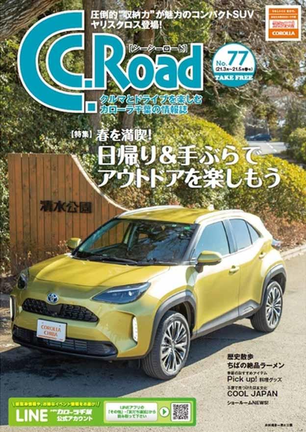 トヨタカローラ千葉「C.C.Road No.77」2021年春号